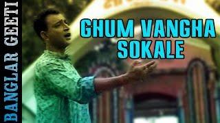 Ghum Vangha Sokale | Debjeet Dutta | Bengali Bhakti Songs 2016 | Tara Maa Geet | Bhirabi Sound