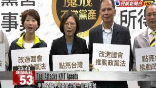 DPP presidential candidate Tsai Ing-wen says KMT is selling off ill-gotten party assets