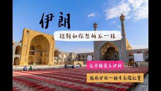 旅行 看見伊朗 Iran Travel