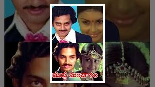 Mudda Mandaram Telugu Full Movie   Poornima   Pradeep