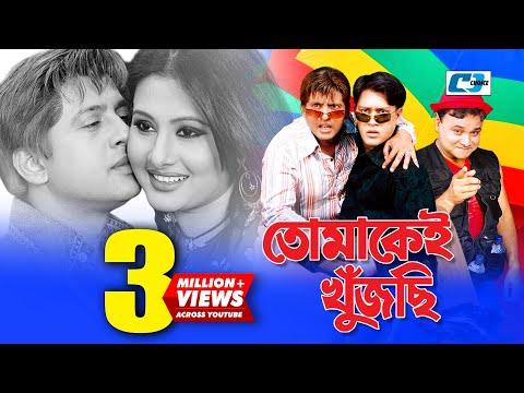 Xxx Mp4 Tomakei Khujchi Bangla Full Movie Riaz Purnima Shakil Nasrin Chompa Comedy Movie 3gp Sex