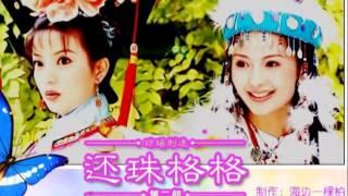 有一个姑娘 You Yi Ge Gu Niang - Zhao Wei  โหย่ว อี เก้อ กู เหนียง (จ้าวเหว่ย) องค์หญิงกำมะลอ