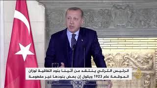 أردوغان ينتقد اتفاقية لوزان من اليونان