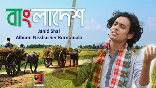 Bangladesh | by Jahid Shai | Album Nisshasher Bornomala | Official Music Video
