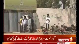 Siraj Ud Daulah College Garbage Dump