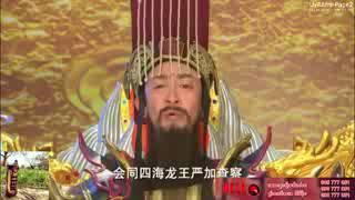 Troll ស្តេចចាក់ឆ្នោត king loto china clip funy KamBleng Khmer