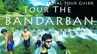 বান্দরবান || Bandarban || Beauty Of Bangladesh || Complete Tour Guide