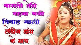 स्पेशल बाराती गाली : बाराती तेरी बहन भजी | Ramdhan Gujjar | Vivah Gali Song 2017 | Rathore Cassettes