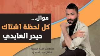 موال كل لحظة اشتاك الفنان حيدر العابدي واحمد عوفي 2016 حصريا