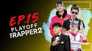 THE RAPPER 2 | EP.15 | PLAYOFF สาย E |  | 20 พ.ค.62 Full HD