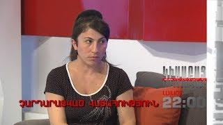 Kisabac Lusamutner anons 12.10.18 Chardaracvats Vstahutyun