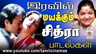 இதயம் கவர்ந்த சின்னக்குயில் சித்ரா பாடல்கள் | Chitra Melody Songs| Tamil Songs HD
