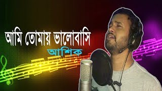 Ami Tomay Valobashi Ashik I Promo I Bangla New Song 2017 I Releasing Soon