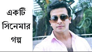 Bangla New Movie Ekti Cinemar Golpo | Shakib khan | এ যেন নায়কের ছবিতে নায়ক । একটি সিনেমার গল্প News