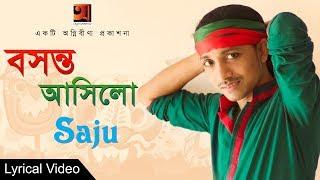 Folk Bangla Song | Bosonto Asilo Bone Ful Futilo | by Saju | Lyrical Video | ☢☢ EXCLUSIVE ☢☢