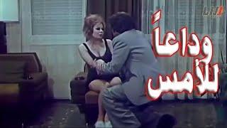وداعا للامس : فيلم من بطولة اغراء و عمر خورشيد و نبيلة كرم