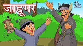Hindi Animated Story - Jadugar | जादूगर | Magician