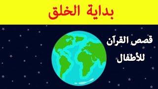 قصص القرآن للأطفال | قصة بداية الخلق