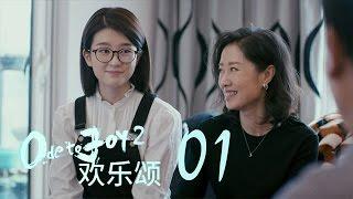 歡樂頌2 | Ode to Joy II 01【TV版】(劉濤、楊紫、蔣欣、王子文、喬欣等主演)