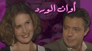 أوان الورد ׀ يسرا – هشام عبد الحميد