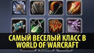 Самый Веселый Класс в World of Warcraft!
