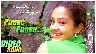 Poove Poove Video Song | Poovellam Kettuppar Tamil Movie | Suriya | Jyothika | Yuvan Shankar Raja