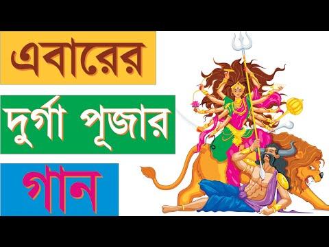 Xxx Mp4 New Durga Puja Song দুর্গা পূজার নতুন গান Mp3 3gp Sex