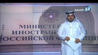 مقدمة هنا الرياض - الفصائل السورية ترغب في أن تمثل زيارة الهيئة لروسيا دفعة في مسار الحل السياسي