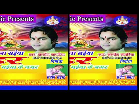 Xxx Mp4 चलना सईया मइहर मईया के नगर 2017 Hit Bhojpuri New Devi Geet Santosh Sawariya SMG Music संदीप 3gp Sex