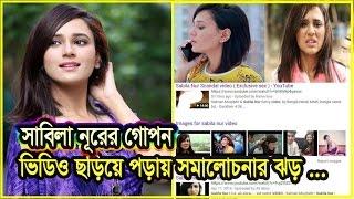 সাবিলা নূরের গোপন ভিডিও ছড়িয়ে পড়ায় সমালোচনার ঝড় | Sabila Nur Video clip |Sabila Nur Viral video