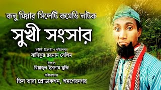 SUKHI SONGSAAR     Sylheti Comedy Natok