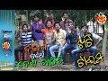 Download Video Download Khati Time Ep # 19 IIBikasha Pathe Desha Chalichi  II ଖଟି ଟାଇମ II କଥା ଆମ ସମୟର - Papu PoM PoM Creatio 3GP MP4 FLV