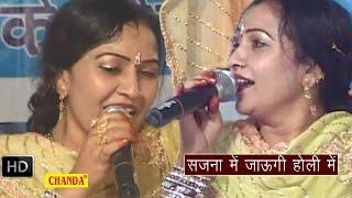 Sajna Main Jangi Holi Me || सजना में जाऊँगी होली में || Rajbala || Haryanvi Hot Ragni Songs