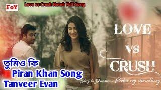 Ajanay   Love Vs Crush Natok Song   Eid Natok 2018   Piran Khan Ft. Tanveer Evan