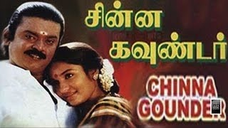 Chinna Gounder Tamil Full Movie HD | Vijayakanth | Sukanya | Ilayaraja | Star Movies