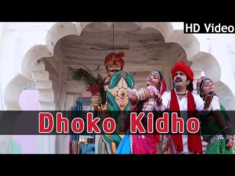 Xxx Mp4 Rajasthani BHAJAN Dhoko Kidho Devnarayan Ji Bhajan Desi Song Marwadi New Video Songs 2015 3gp Sex