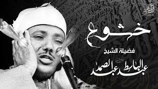 اروع تجلي للشيخ عبد الباسط عبد الصمد .. إحبس دموعك مع هذه التلاوة الإعجازية