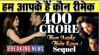 Hum Aapke Hain Kaun Sequel |101 Interesting Facts | Salman Khan | Madhuri Dixit |alia bhatt