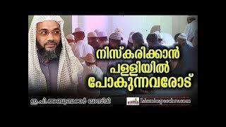 നിസ്കരിക്കാൻ പള്ളിയിൽ പോകുന്നവരോട്.. SUPER ISLAMIC SPEECH IN MALAYALAM | EP ABUBACKER QASIMI NEW