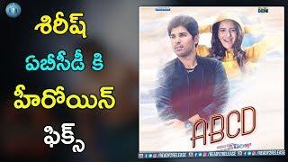 Allu Sirish ABCD Movie Heroine Fix   Allu Sirish   Sanjeev Reddy   #ABCDTelugu   Ready 2 Release