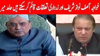 Hamid Mir views on Zardari statement that we don