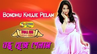 Bondhu Khuje Pelam   HD Movie Song   Riaj, Popy & Tany Dais   CD Vision