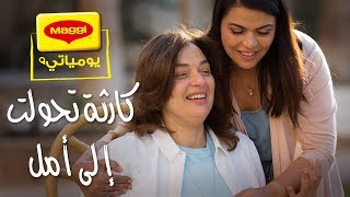 MAGGI Diaries: Turning a loss into a gain for others  يوميات ماجي: مأساة قوم عند قوم فوائد