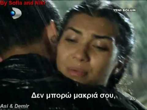 Asi & Demir Asla Vazgeçemem Greek Lyrics