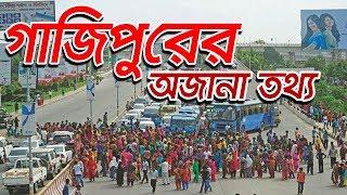 বাংলাদেশের গাজিপুরের অজানা তথ্য দেখুন ।। Most  Amazing  City  Gazipur Bangladesh