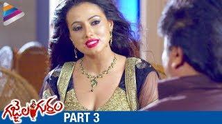 Gajjala Gurram Telugu Full Movie   Part 3   Sana Khan   Aravind Akash   Suresh Krishna