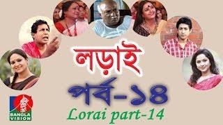 Bangla Natok 2015 Lorai Part 14 (লড়াই পর্ব ১৪)