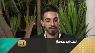 ليث أبو جوده يكشف لـ ET بالعربي عن تعرضه للإبتزاز في الـ BAMA