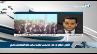 الأحمري: متوقع من بعض الدول سحب سفرائها من إيران وطرد الدبلوماسيين لديهم