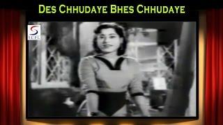 Des Chhudaye Bhes Chhudaye | Kishore Kumar | Chacha Zindabad @ Kishore Kumar, Anita Guha